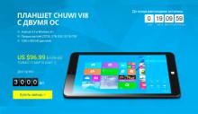 Купить планшет в Китае недорого