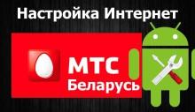 Настройка интернет МТС Беларусь