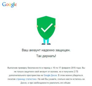Дополнительное место на диске Гугл