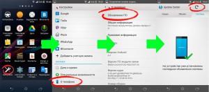 Проверка обновления Андроид на SONY Xperia