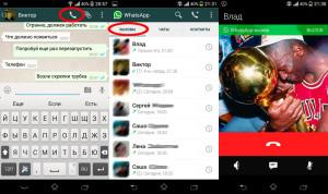 Звонки в WhatsApp