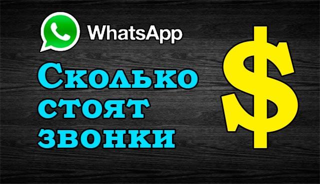 Звонки По Whatsapp Платные Или Бесплатные - фото 4