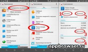 Отключение приложения Поиск Google на Андроид