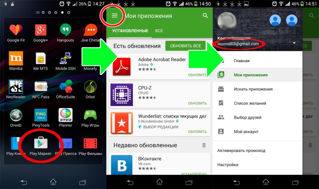 Аккаунт Google в Play Маркете
