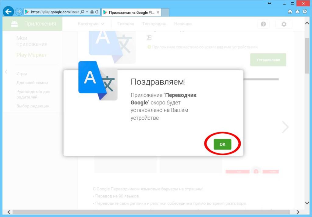 Google Play - окончание установки