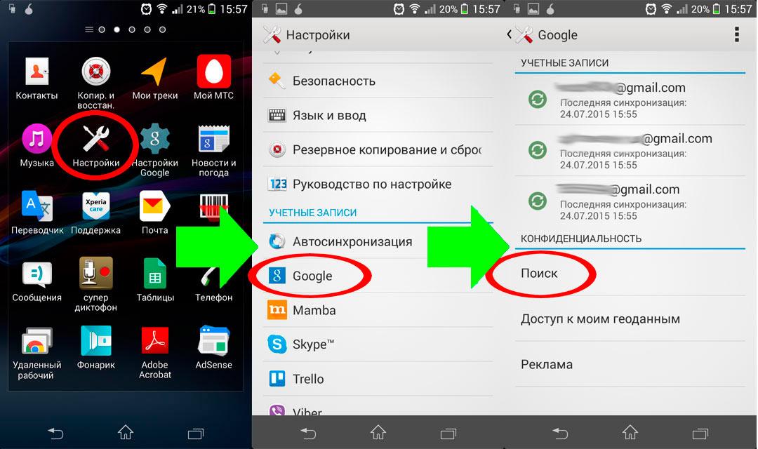 Как удалить панель поиска google с домашнего экрана android.