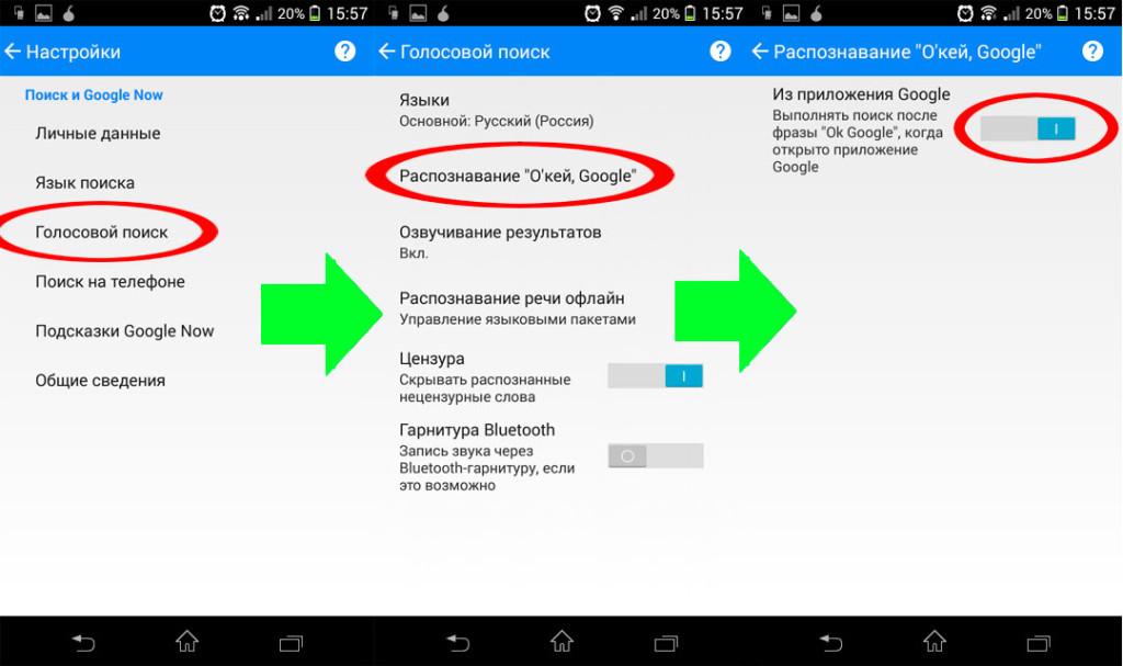 Как установить o'key Google