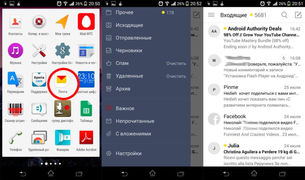 клиент почты Яндекс