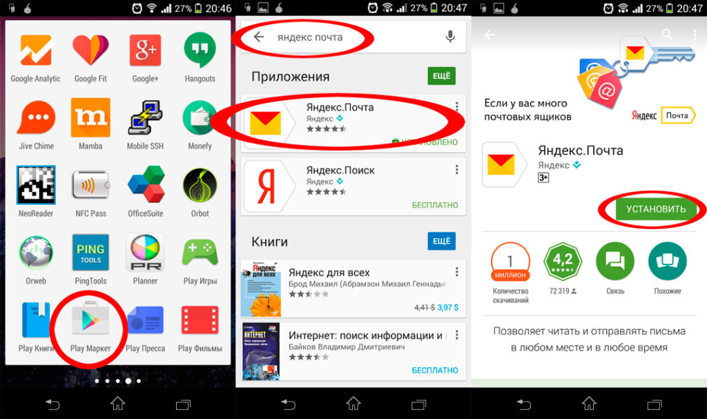 установка почты Яндекс из Маркета