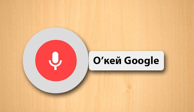 Скачать приложенье голосовой гугл для андроид