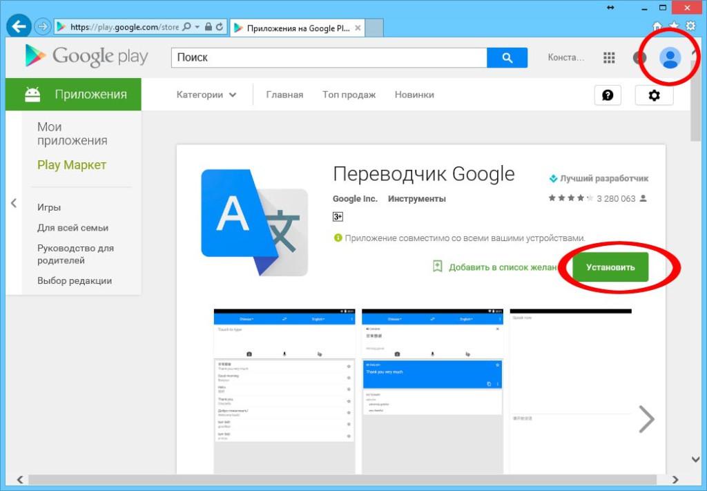 Google Play - установка приложения