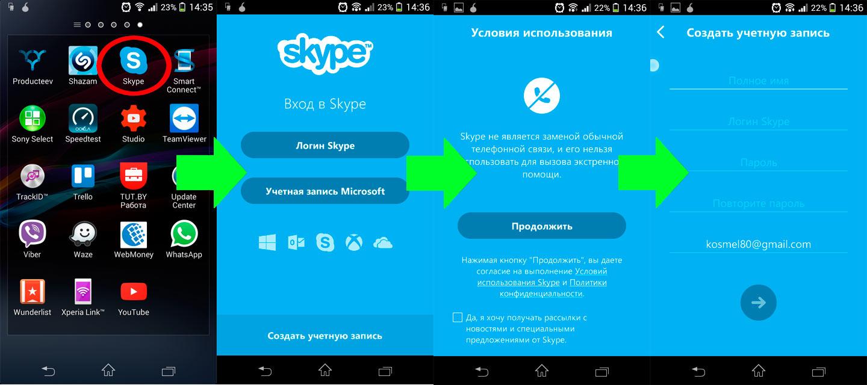 Установка Скайпа на Андроид
