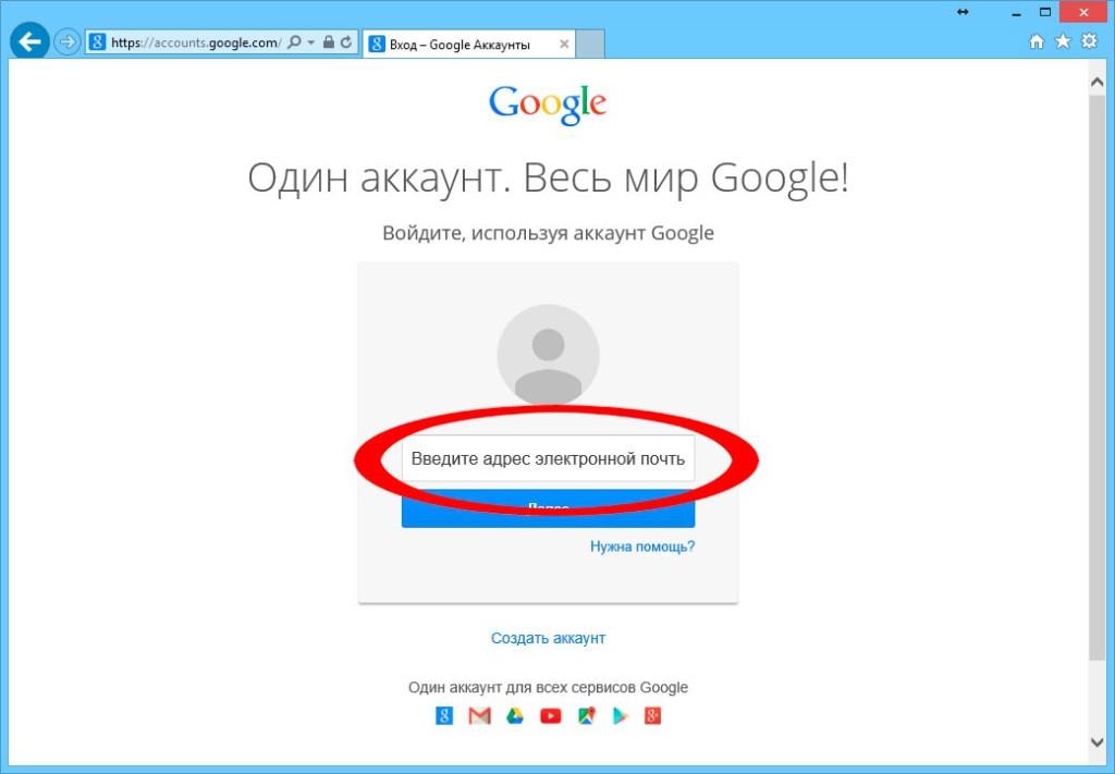 Google - вход в аккаунт