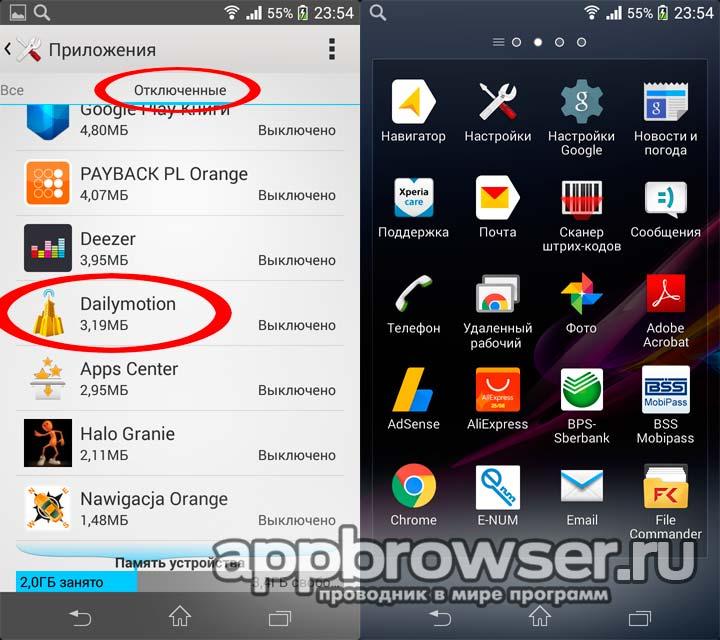 Отключение приложений на Андроид - отключенные приложения