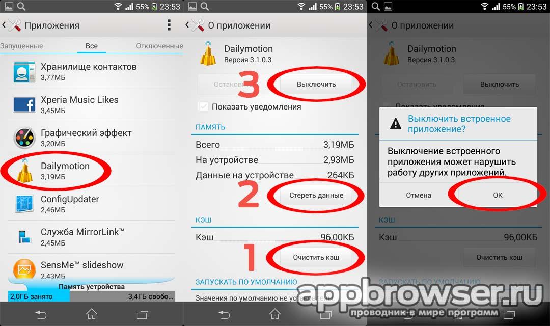 Отключение приложений на Андроид - отключение приложения