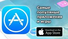 Самые популярные приложения в App Store
