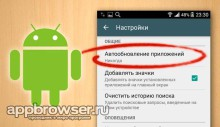 Отключение автообновлений приложений на Андроид