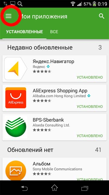 Отключение автообновления приложения - мои приложения