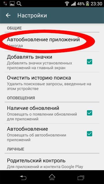 Отключение автообновления приложения