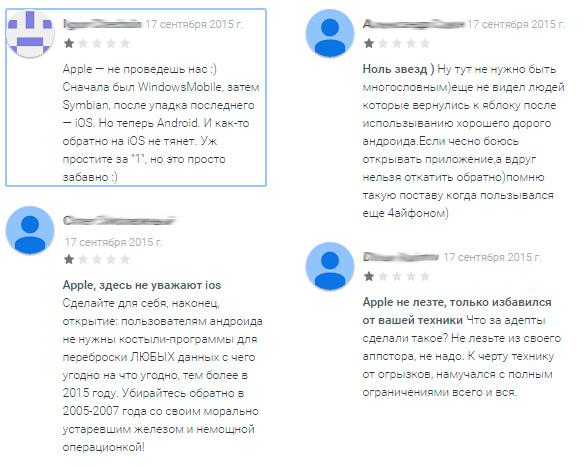 Отзывы о приложении Apple для Android 4