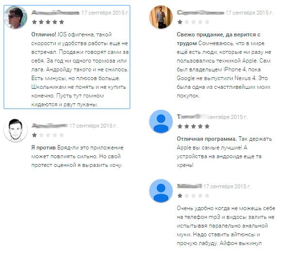 Отзывы о приложении Apple для Android 2