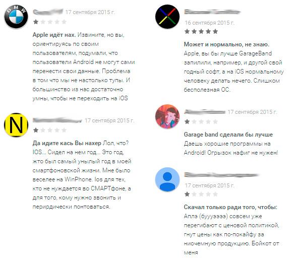 Отзывы о приложении Apple для Android 1
