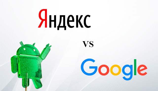 Яндекс против Google