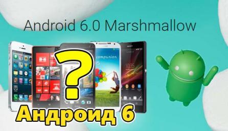 Какие устройства получат Андроид 6