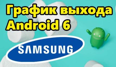График выхода Android 6 для Samsung