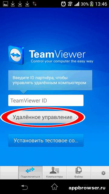 Подключение к компьютеру через ID