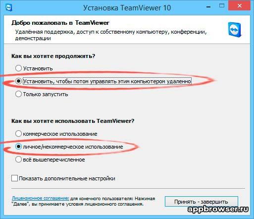 teamveawer-ustanovka-programmy
