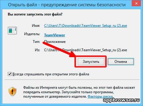 teamveawer-zapusk-ustanovki