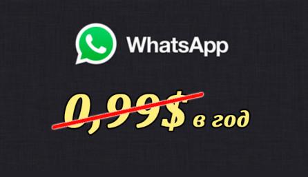 Отмена ежегодного платежа WhatsApp