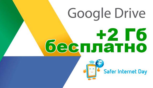 Плюс 2 Гб к дику Google бесплатно