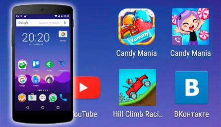 Приложения на главном экране