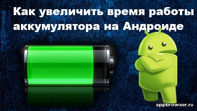 адаптация аккумулятора на андроиде следующей статье: