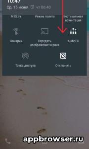 панель уведомлений