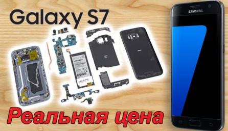 Реальная стоимость GALAXY S7