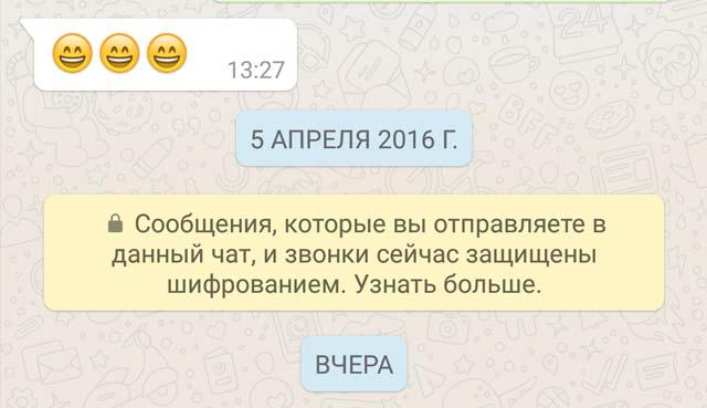 Уведомление о защите WhatsApp