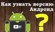 kak-uznat-versiyu-android-logo