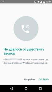 Запрет звонков в стране