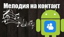 melodiya-dlya-kontakta-na-android