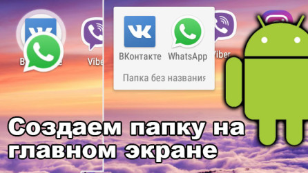 sozdaem-papku-na-glavnom-ekrane-android