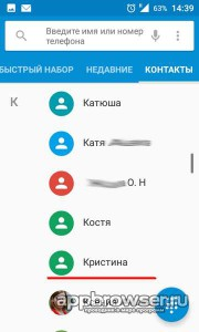 vybor-kontakta