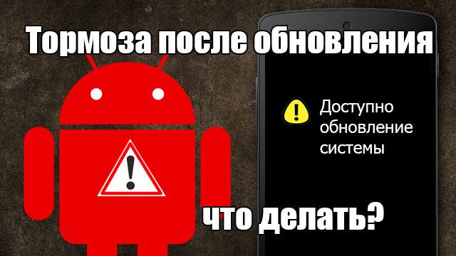Что делать если после обновления Андроид телефон стал тормозить