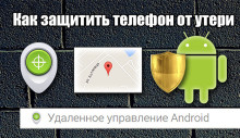 kak-zachitit-telefon-ot-poteri-device-manager-android