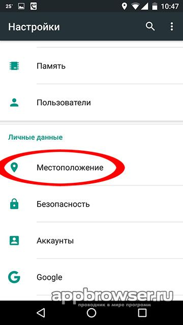 Настройки Местоположения