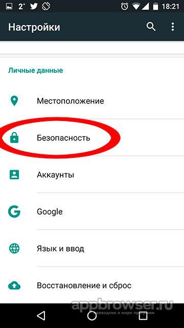 Безопасность андроид