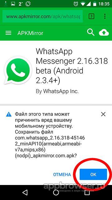 skachivanie-whatsapp-dlya-video-zvonkov-01