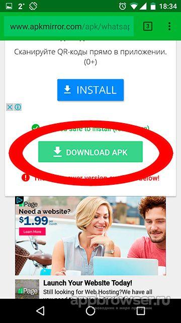 Скачивание APK WhatsApp для видеозвонков
